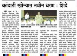 Kandati khore new dharan